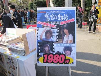Washimiyamonogatari20110103