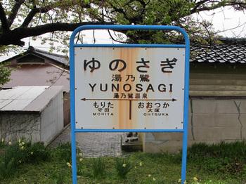 Yunosagikanban_2
