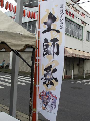 Hajisainobori20110904