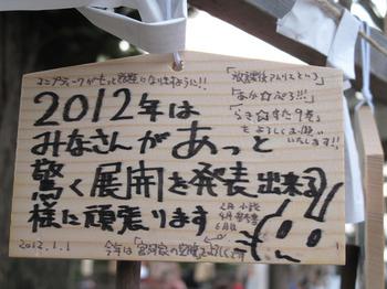 Kadokawakato20120101