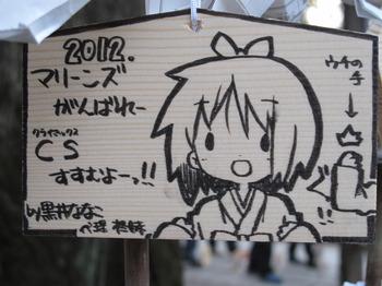 Yoshimizukagami20120101